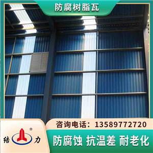合成树脂瓦 山东济宁asa树脂瓦 新型防腐板使用寿命长