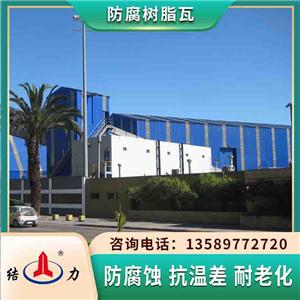 内蒙古通化防腐玻纤瓦 厂房防腐板 树脂屋面瓦专业生产厂家