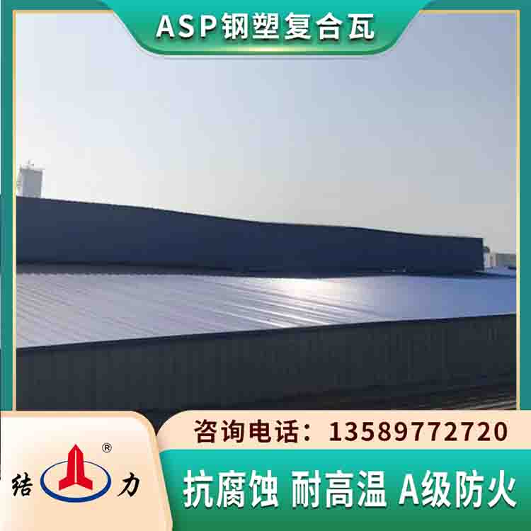 Asp钢塑复合瓦 山东栖霞asp覆膜钢板 化工厂屋面瓦耐候防褪色