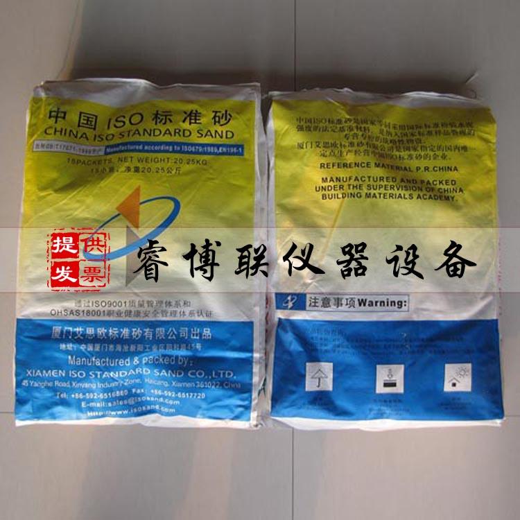 中国ISO标准砂 水泥标准砂