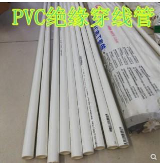 PVC电工线管
