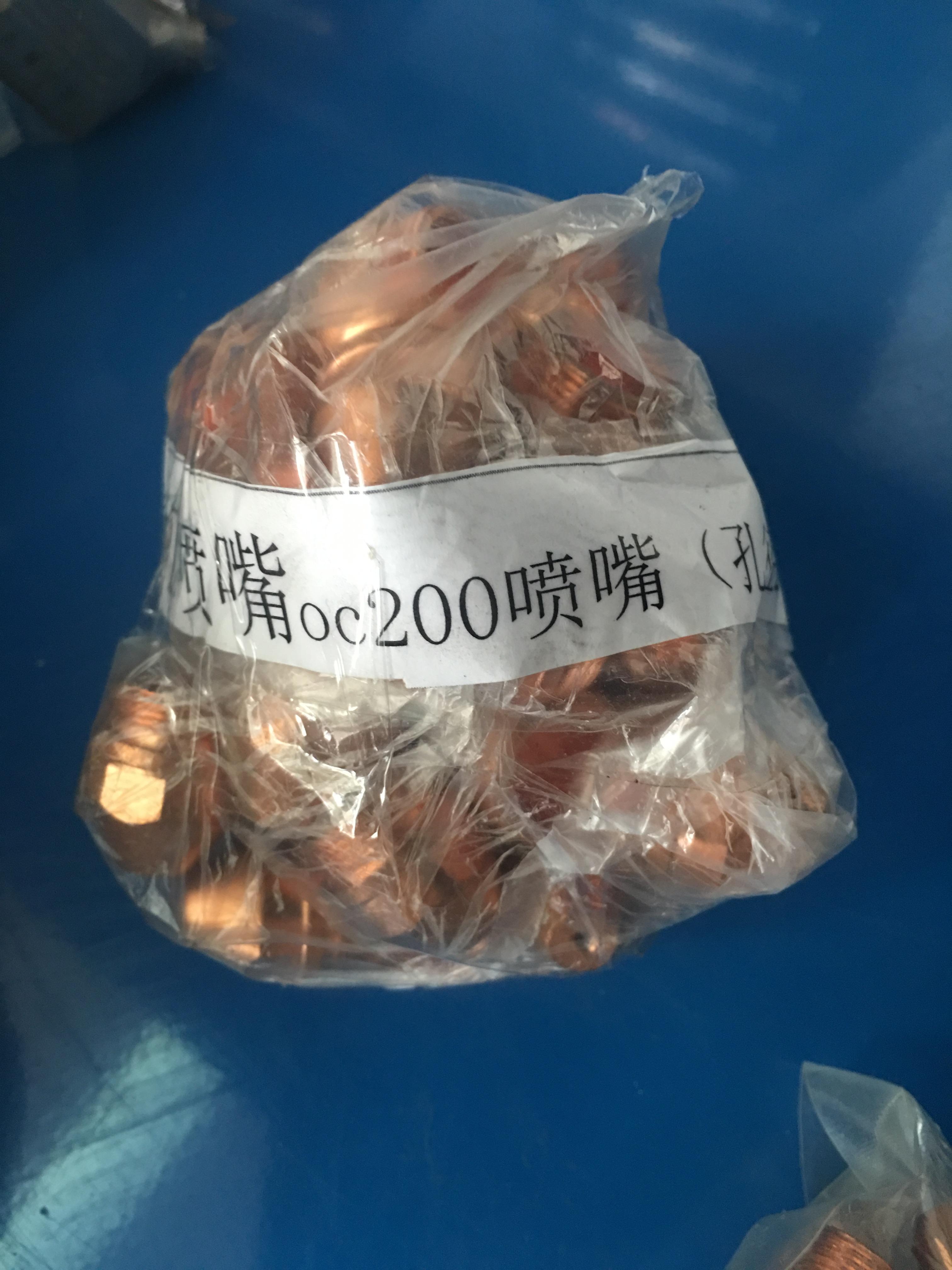 切割机喷嘴oc200喷嘴(孔径2.0mm)