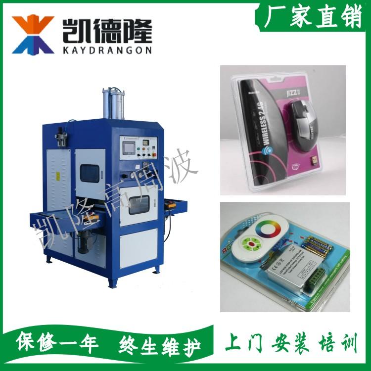东莞凯隆生产工厂直销高周波机设备