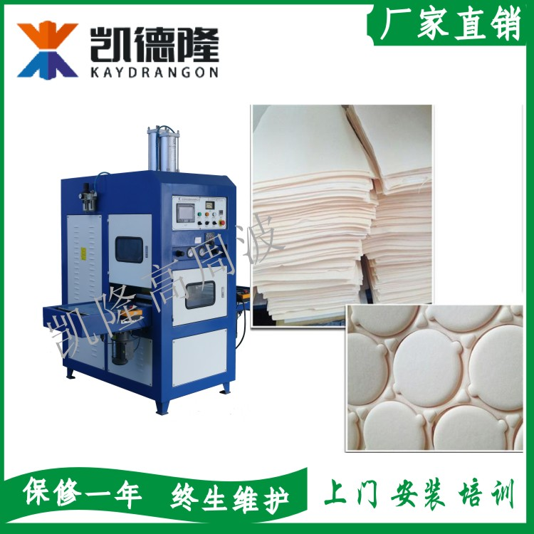 两工位气垫粉扑热压熔断机高周波机