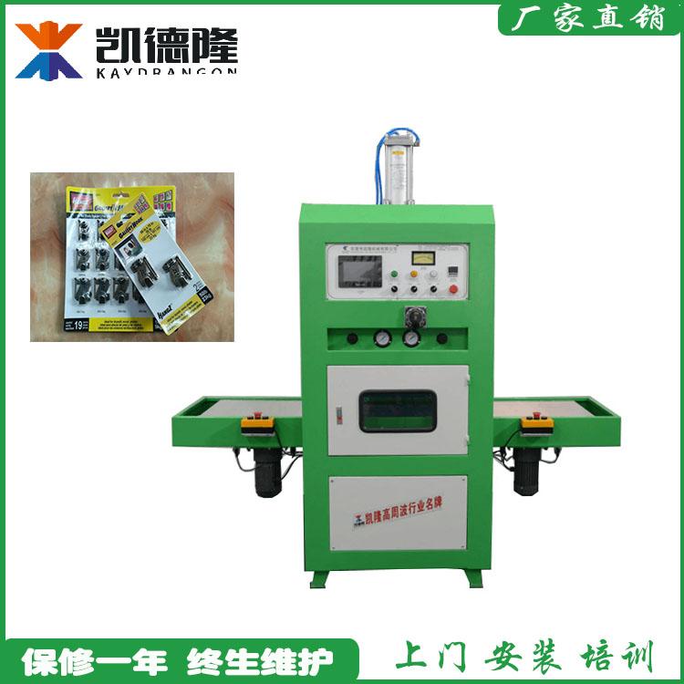 惠州纸卡吸塑包装封口机高周波同步熔断机