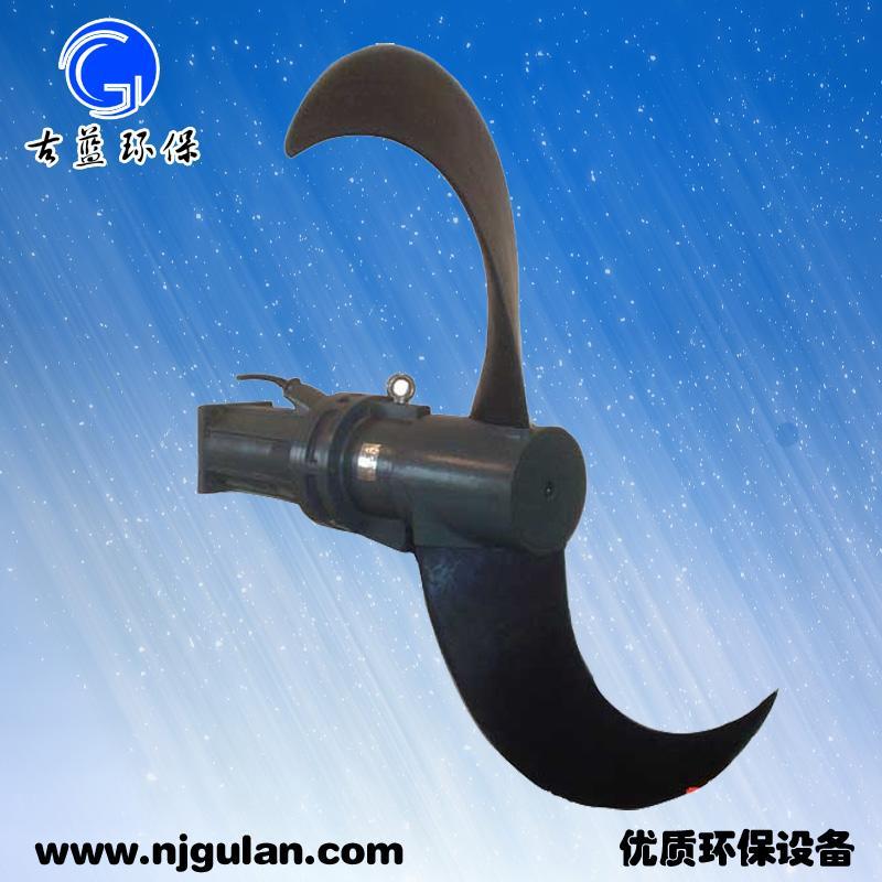 南京古蓝批量销售优质低速推流式潜水搅拌机 QJB1.5/4-1100/2-115