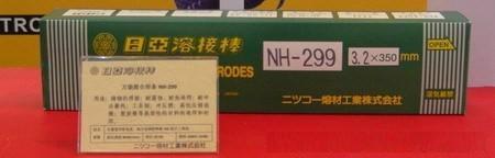 BK-660M日亚实心焊丝