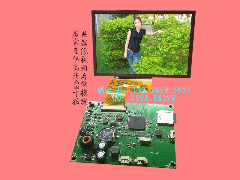 供应内窥镜4.3寸拍照录像视频存储模块