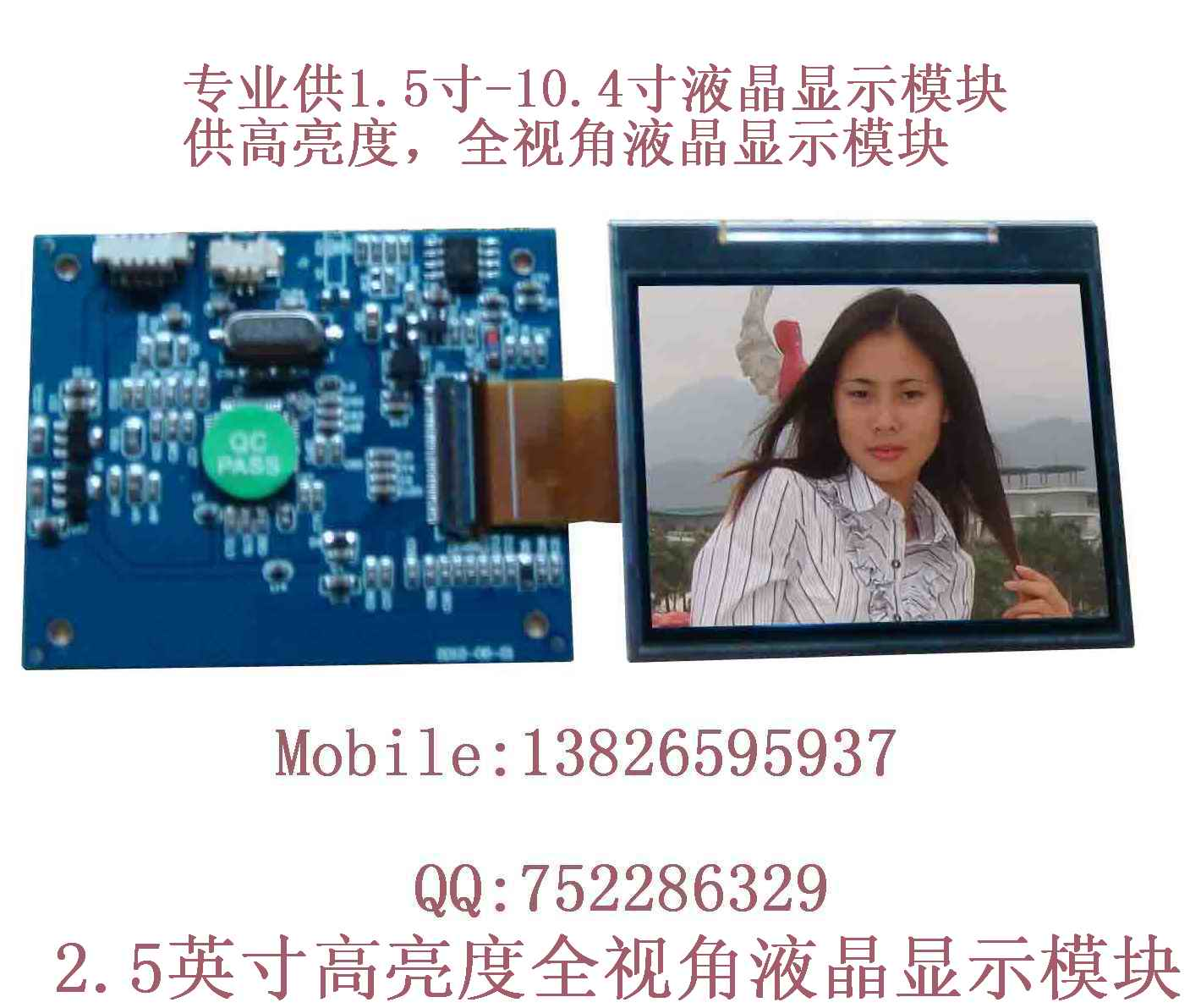产品设计研发中小尺寸TFT-LCD视频模块开发